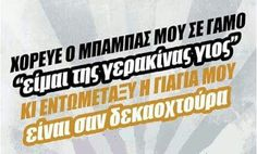 Funny Greek, Lol, Out Loud, Funny Stuff, Funny Quotes, Jokes, Sayings, Recipes, Humor