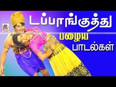 Mp3 Download App, Audio Songs Free Download, Old Song Download, Mp3 Music Downloads, Tamil Video Songs, Mp3 Song, Videos, Youtube, Nature