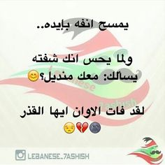 »✿❤ Mego❤✿« جتك القرف عيل قذر Arabic Jokes, Let's Have Fun, Just Smile, Funny Photos, Karma, Funny Jokes, Laughing, Comedy, Positivity