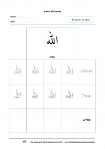 FREE Arabic Worksheets; The 99 Names of Allah (9 Worksheets1) | The Resources of Islamic Homeschool in the UK