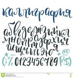 леттеринг русский алфавит: 20 тыс изображений найдено в Яндекс.Картинках