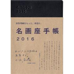 名画座手帳2016