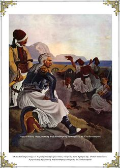 Greek Independence, Oriental, Greek Warrior, Greek History, Ancient Greece, Military History, World Cultures, Old Photos, Mythology