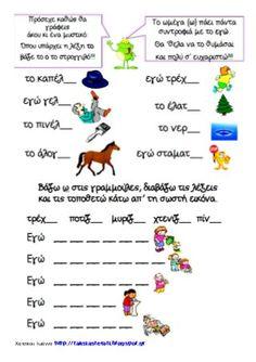 ασκήσεις παρουσίασης Greek Language, Speech Therapy, Spelling, Counseling, Preschool, Teacher, Education, Learning, Greek