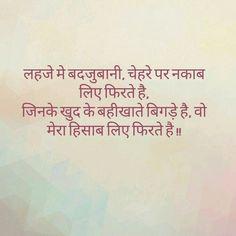Loaonko kahna hi Aadathsa lagahy. O kahathenhi rahange. Shyari Quotes, Hindi Quotes On Life, People Quotes, Best Quotes, Life Quotes, Qoutes, Epic Quotes, Strong Quotes, Positive Quotes