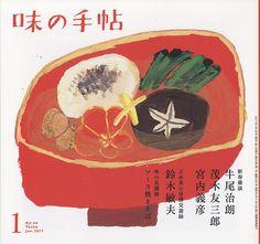 おしらせ | ミロコマチコ – mirocomachiko web site Art And Illustration, Illustrations And Posters, Hand Kunst, Sad Art, Medieval Art, Japanese Artists, Design Art, Concept Art, Character Design