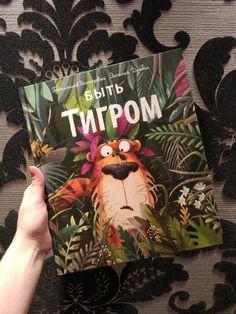 Пржемислав Вехтерович: Быть Тигром