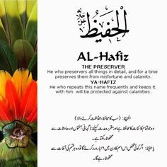 The 99 Beautiful Names Of Allah With Urdu And English Meanings 37 ALLAH