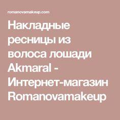 Накладные ресницы из волоса лошади Akmaral - Интернет-магазин Romanovamakeup