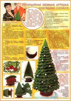 BantikovyeAzhurki.blogspot.com: Как связать новогоднюю елочку (мастер-класс).