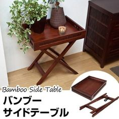 Bamboo side table for the living room. Folds up small, portable, you can also use the top as a breakfast in bed tray!