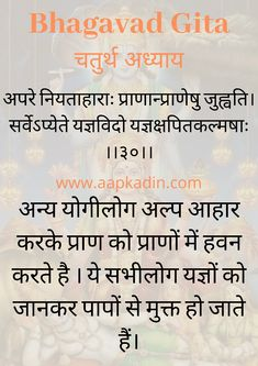 #Bhagavadgita #GeetaUpdesh #Bhagavadgeetainhindi Krishna Quotes In Hindi, Hindi Quotes On Life, Sanskrit Language, Sanskrit Words, Shree Krishna, Lord Krishna, Geeta Quotes, Hindu Rituals, Bhagavad Gita