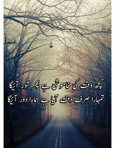 Best Collection of WhatsApp Groups Link Ever Love Quotes For Crush, Love Quotes In Urdu, Poetry Quotes In Urdu, Best Urdu Poetry Images, Urdu Poetry Romantic, Love Poetry Urdu, My Poetry, Qoutes, Quotations