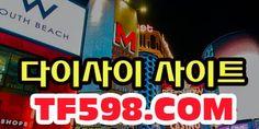 온라인카지노 ♧ TF598.COM ♧ 카지노온라인: 다이사이사이트 ▶ TF598.COM ◀ 다이사이싸이트