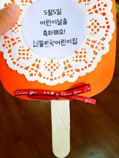 [미술자료] 어린이날 카드 만들기 방법 & 자료 공유 : 네이버 블로그 Love You, Blog, Te Amo, Je T'aime, I Love You