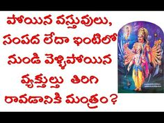 Bhakti Online Omkaram: Ancient Mantra to locate Lost objects and persons . Vedic Mantras, Hindu Mantras, Good Morning Greetings, Good Morning Quotes, Hindu Vedas, Telugu Inspirational Quotes, Ayurveda Books, Bhakti Song, Hindu Rituals