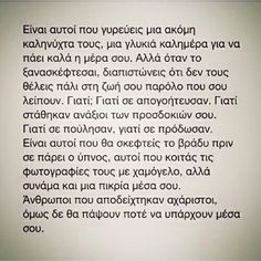 !! Silly Quotes, Best Quotes, This Is Love, Greek Quotes, Pretty Words, True Words, Poems, Self, How Are You Feeling
