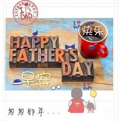 Chinese New Year Wishes, Happy Fathers Day, Decor, Happy Valentines Day Dad, Decoration, Decorating, Deco
