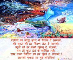 good-morning-amazing-wallpaper-hindi-quotes.jpg (1200×1000)