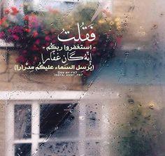 استغفر الله Arabic Quotes, Islamic Quotes, Love Rain, The Way I Feel, Sharing Quotes, When It Rains, Quran Verses, Holy Quran, My Lord