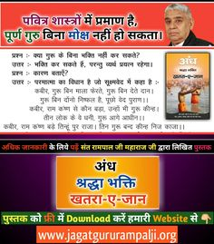Book Kabir is God Superime God Know real worship Daily Quotes, True Quotes, Book Quotes, Believe In God Quotes, Quotes About God, Geeta Quotes, World No Tobacco Day, Worship Quotes, Allah God