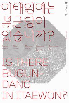 전시 포스터 디자인에 대한 이미지 검색결과