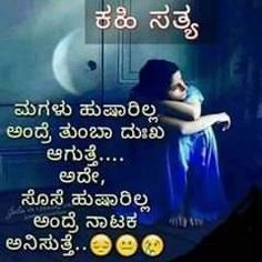Love Quotes In Kannada, Baby Girl Quotes, Saving Quotes, Good Night Messages, Life Hacks, Thoughts, Facebook, Princess, Creative
