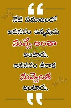 Haa ur correct Well Said Quotes, Like Quotes, Best Quotes, Life Lesson Quotes, Learning Quotes, Life Lessons, Love Quotes In Telugu, Telugu Inspirational Quotes, Swami Vivekananda Quotes