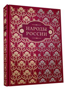 Паули Ф. Х. - НАРОДЫ РОССИИ, издательство Пан Пресс