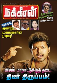 Nakkheeran Tamil Magazine - Buy, Subscribe, Download and Read Nakkheeran on your iPad, iPhone, iPod Touch, Android and on the web only through Magzter
