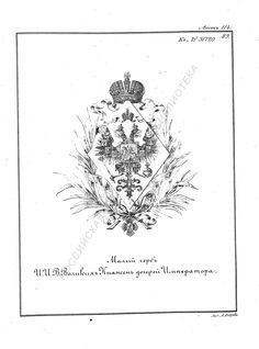 LAWS OF THE RUSSIAN EMPIRE, Edict of №31720, 11.04.1857: figure 89 Lesser Coat of Arms of their Imperial Highness, Grand Duchesses, unmaried daughters of the Emperor.