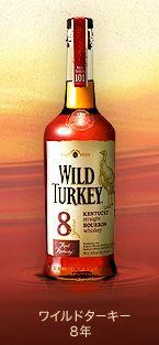 WILD TURKEY 8YO
