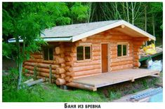 Somerset Log Cabin A handcrafted log cabin measuring x A great little project in fantastic location. This cabin is fitted with an insulated Cedar shingle roof, softwood double glazed doors and windows and a nice big deck (that doubles as a jetty! Little Log Cabin, Small Log Cabin, Log Cabin Kits, Tiny Cabins, Tiny House Cabin, Log Cabin Homes, Cabins And Cottages, Cozy Cabin, Log Cabins
