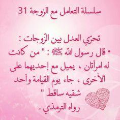 50 Best سلسله التعامل مع الزوجه Images Ahadith Peace Be Upon Him Islam