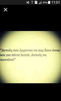 Autos ton agapisa poly Words Quotes, Love Quotes, Sayings, Greek Quotes, Great Words, So True, Couple Goals, Philosophy, Tattoo Quotes