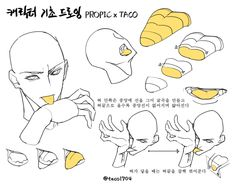 Hand Drawing Reference, Drawing Reference Poses, Anatomy Reference, Manga Drawing Tutorials, Manga Tutorial, Human Anatomy Drawing, Anatomy Art, Drawing Base, Basic Drawing