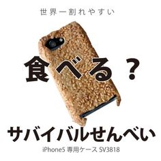 Edible iPhone case melts in your mouth, not on your phone