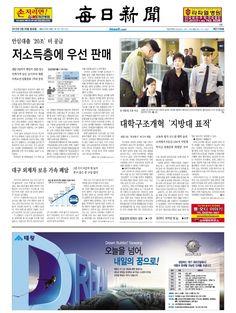 [매일신문 1면] 2015년 3월 30일 월요일