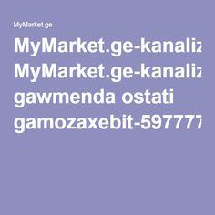 MyMarket.ge-kanalizaciis gawmenda ostati gamozaxebit-597777340
