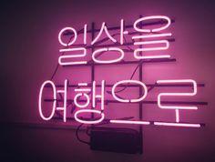 관련 이미지 Korean Aesthetic, Purple Aesthetic, Japanese Quotes, Neon Words, Korean Quotes, Neon Design, Neon Purple, Korean Language, Quote Aesthetic