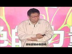 看見柯P-2014台北市長選舉柯文哲精選影片集 FW: 孫楯彥 18:33 (24 分鐘前) 本來以為柯P平時在媒體新聞訪問時,感覺他口齒不清怎麼配當台北市長呢? 想不到看完此影片演講後真的讓我對他大大的改觀,超乎一般政客演講截然不同, 這才是打破藍綠對抗思維的時候,這也才是台灣所有人民的期盼公平正義原則, 前段是個人訪問述說,後半段才是演說最精采的高點,感覺他對台灣歷史到背如流, 演說過程中全程都沒有演講稿,他的各種理念也是目前台灣人民所期待的大格局, 我雖然不是台北市民並沒資格選他,但我個人也認為這是五星級演講。 請繼續看完全集52分鐘,供參考 !  Subject: 原來我竟然糊裡糊塗地昏睡了69年的光陰歲月! Fyi. 沒錯,  不應分色彩或政黨屬性,應為整個台灣大局著想出發才對,只論是非與黑白,選擇「真」,鄙棄「假」,  力求社會「公平正義」!總之,肺腑之言,真是大受感動!