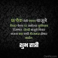 New Good Night Marathi Images Pictures Status Messages For Whatsapp Marathi Message, Marathi Quotes On Life, Marathi Images, Marathi Status, Good Night Image, Whatsapp Message, Good Morning Quotes, Messages, Funny