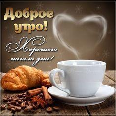 Открытка Доброе Утро. - анимационные картинки и gif открытки. #открытка #открытки #доброеутро