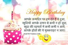 For more relevent posts on Birthday Shayari in English at poetry tadka please swich on Birthday Shayari in English page of poetrytadka Birthday Quotes For Best Friend, Birthday Wishes, Happy Birthday, Shayari In English, Shayari In Hindi, Best Friends, Happy Aniversary, Bestfriends, Special Birthday Wishes