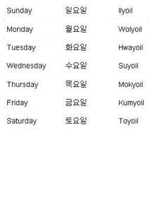#Korean Words for Days of the Week - Learn Korean     -   http://vacationtravelogue.com We guarantee the best price
