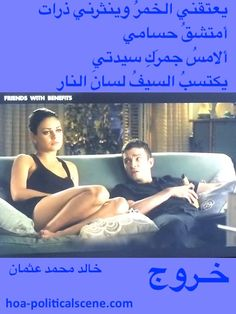 """Snippet of poetry from """"Exodus"""", by poet & journalist Khalid Mohammed Osman on Friends with Benefits, starring Justin Timberlake and Mila Kunis."""