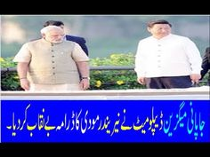 Japanese News Paper Exposed the Drama of PM Moodi In Pakistan