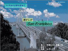 旅の設計図 48. サンフランシスコ,30年前の足跡を訪ねて #3 / Visit San Francisco for the first time in 30 years #3 (by 平柳/hirayanagi) - 旅の設計図会 by 旅の設計図会  via slideshare