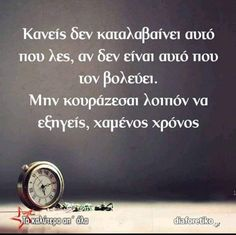 Poem Quotes, Poems, Mind Games, Special Quotes, Greek Quotes, Picture Quotes, Picture Video, Funny Pictures, Funny Memes