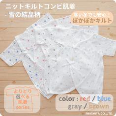 [PUPO][選べる肌着][ニットキルト使用][コンビ肌着][1枚][雪の結晶柄][レッド/ブルー/グレー/ブラウン][50-60cm][ベビー][新生児][日本製][秋冬におすすめ][ネコポスOK]